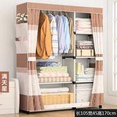 簡易衣櫃 經濟型組裝雙人鋼管加固衣櫥簡約現代 LR2556【野之旅】TW