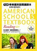 FUN 學美國英語閱讀課本:各學科實用課文(5)(菊8K軟皮精裝+1MP3+練習本)