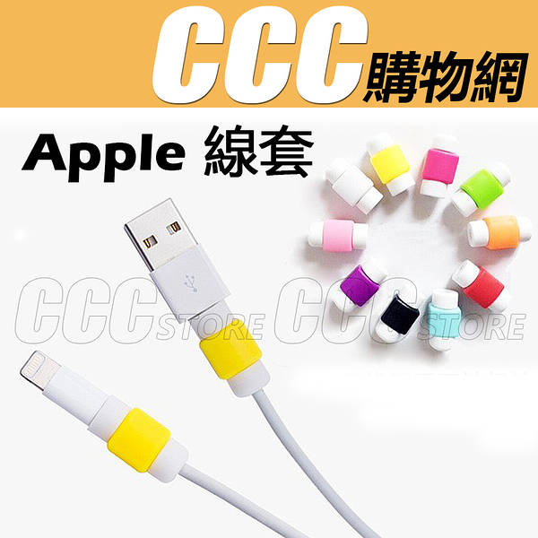 Apple iPhone 6 5S iPad Lightning 線套 傳輸線 保護套 充電線 護套線 保護套