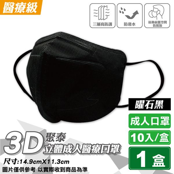 聚泰 聚隆 3D立體成人醫療口罩 (曜石黑) 10入/盒 (台灣製 CNS14774) 專品藥局【2019614】