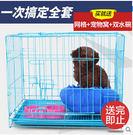 寵物窩鐵絲加粗折疊帶廁所狗籠子DL14559『伊人雅舍』