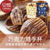 【豆嫂】日本零食 北日本巧克力洋芋片隨手杯(原味/鹽味焦糖/草莓巧克力)