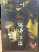 挖寶二手片-J17-073-正版DVD*電影【職場怪談】-終極恐怖繪卷第二彈