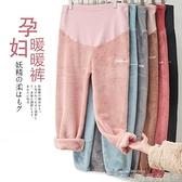 孕婦暖暖褲秋冬季保暖加厚加絨珊瑚絨家居褲子睡褲法蘭絨托腹寬鬆 貝芙莉