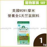 寵物家族-美國MOMI摩米營養全G天竺鼠飼料1kg