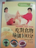 【書寶二手書T5/養生_ZGN】吃對食物,瑜伽100分_林美慧