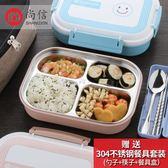 便當盒 304不銹鋼保溫飯盒便當盒分格學生飯盒成人帶蓋餐盒可愛多格餐盤