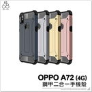 OPPO A72 4G版 鋼甲手機殼 防摔殼 金鋼 保護套 碳纖維紋 透氣 二合一 保護殼 防塵塞 手機套