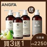 ANGFA 絲凱露D 植萃頭皮舒活 買三送一(洗髮3入送護髮1入)