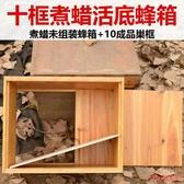 蜜蜂箱 蜂箱全套活底煮蠟杉木蜜蜂箱 整套 半成品巢框新手養蜂工具T 1色 快速出貨
