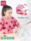 得力閱讀架讀書架看書架書器書架簡易桌上學生用讀書架閱讀書架書夾書立架 科技藝術館