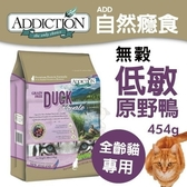 《48HR快速出貨》*KING*Addiction自然癮食 低敏原野鴨 貓糧454g/包/效期:2020/09/07