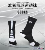 籃球襪子毛巾底高筒長短中筒專業運動訓練精英低幫【3C玩家】