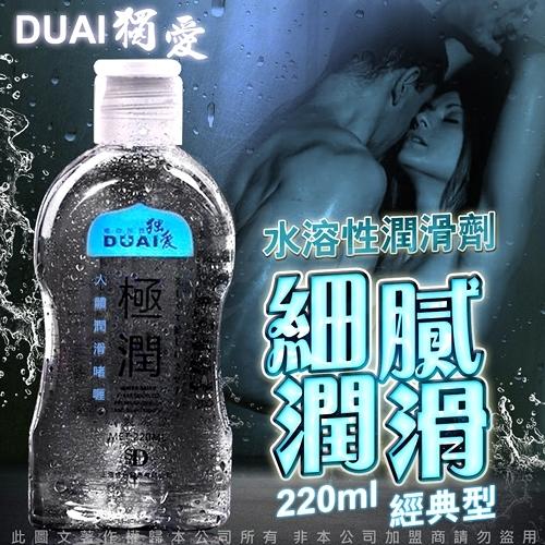 潤滑液 DUAI獨愛 極潤人體水溶性按摩液 220ml 經典潤滑型+送尖嘴 水藍色