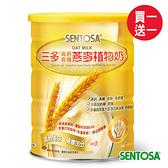 三多高鈣高纖燕麥植物奶850g~超值買一送一(產品效期至2022年03月)