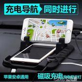車載手機支架儀表台多功能充電防滑墊通用吸盤式創意汽車用導航座 七色堇