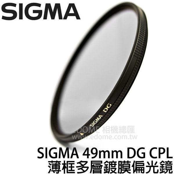 SIGMA 49mm DG CPL 薄框多層鍍膜偏光鏡 (6期0利率 免運 恆伸公司貨) 適用DP1M DP2M