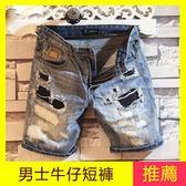 sundipy夏季男士牛仔短褲破洞休閒潮男裝時尚中褲修身夏天牛仔褲  巴黎街頭