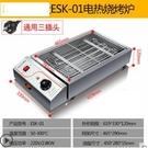 220V無煙燒烤爐商用生蠔烤爐