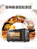 ACA考箱北美電器烤箱家用烘焙多功能全自動迷你蛋糕小30升電烤箱 igo科炫數位旗艦店
