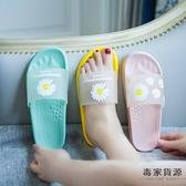 居家可愛涼拖鞋女時尚家用室內防滑潮【毒家貨源】