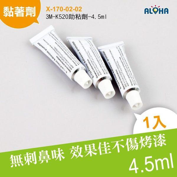 汽車百貨DIY居家百貨 3M-K520助粘劑-4.5ml 3條/組 (X-170-02-02)