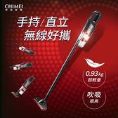 【CHIMEI奇美】2in1多功能無線吸塵器 VC-HC4LS0