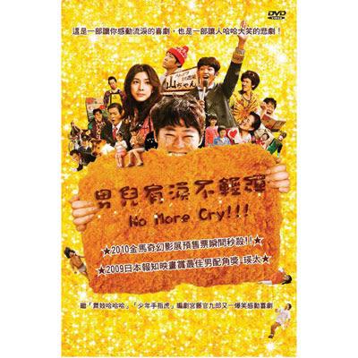 男兒有淚不輕彈DVD 阿部貞夫/瑛太