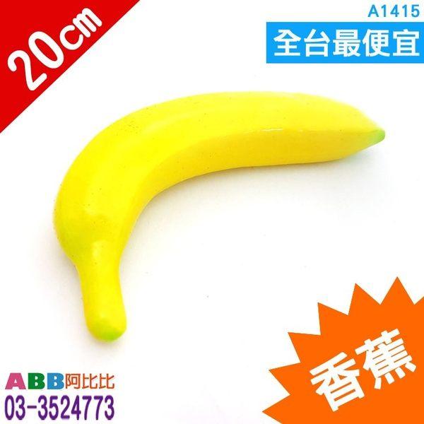 A1415★香蕉 20cm#假蔬菜#假食物#假水果#假錢#假鈔#擬真#仿真#食物模型#食品模型