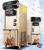 冰淇淋機 冰淇淋機商用雪糕機立式全自動聖代甜筒軟質冰激凌機台式T