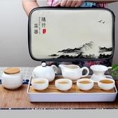 旅行功夫茶具套裝快客杯瓷器家用汝窯一壺兩二人便攜式包陶瓷戶外 NMS漾美眉韓衣