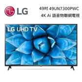 【領券再折扣】LG 49吋 4K 49UN7300 Ai 語音物聯網電視 49UN7300PWC 公司貨