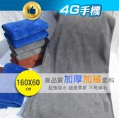 擦車巾160 60 加絨加厚洗車超細纖維超吸水去污浴巾毛巾柔軟不傷車漆乾髮巾速乾4G 手機