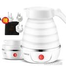 折疊水壺旅行旅游電熱水壺小型迷你便攜式燒水壺壓縮熱水壺 【優樂美】