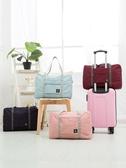 旅行包手提女短途輕便可摺疊帆布收納包待產旅游大容量行李包袋  魔法鞋櫃