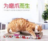 貓抓板磨爪器貓爪板瓦楞紙貓抓墊貓咪玩具