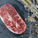 美國藍帶凝脂霜降牛排5片組(150公克/片)