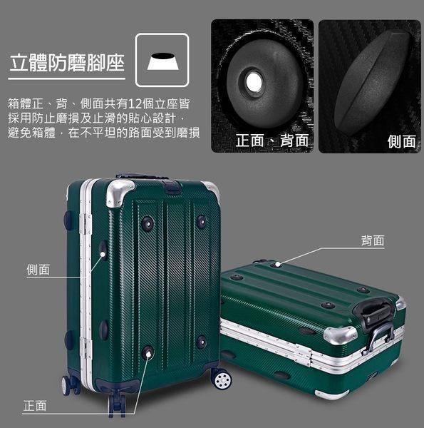 硬殼旅行箱 LeadmIng 絕代風華 輕量護角 霧面硬箱 24吋 鋁框 拉桿箱 行李箱 海關鎖 飛機輪 桔子小妹