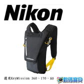【特價出清】Nikon Keymission BackPack 後背包 【國祥公司貨】 適用 Keymission 360 / 170 / 80