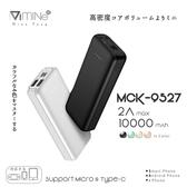 mine峰 MCK-9527 10000mAh 迷你大容量 馬卡龍行動電源 台灣公司貨