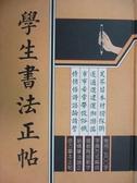 【書寶二手書T8/藝術_PDQ】學生書法正帖_瑞昇編輯部