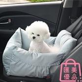車載墊狗狗專用坐墊安全寵物車載安全座椅【匯美優品】