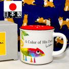 變色龍 磁器馬克杯 日本製造 岐阜縣美濃...