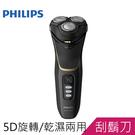 【可超商取貨】PHILIPS飛利浦5D乾濕兩用電動刮鬍刀S3333/54