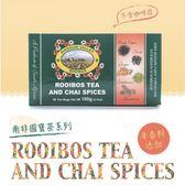 Carmien南非國寶茶|Rooibos Tea and Chai Spices❤多種香料豐富味蕾❤