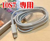 【ios10 專用】APPLE iPhone6  6S  i7 ipad mini/ IOS10專用 更新版 傳輸線 i5充電線