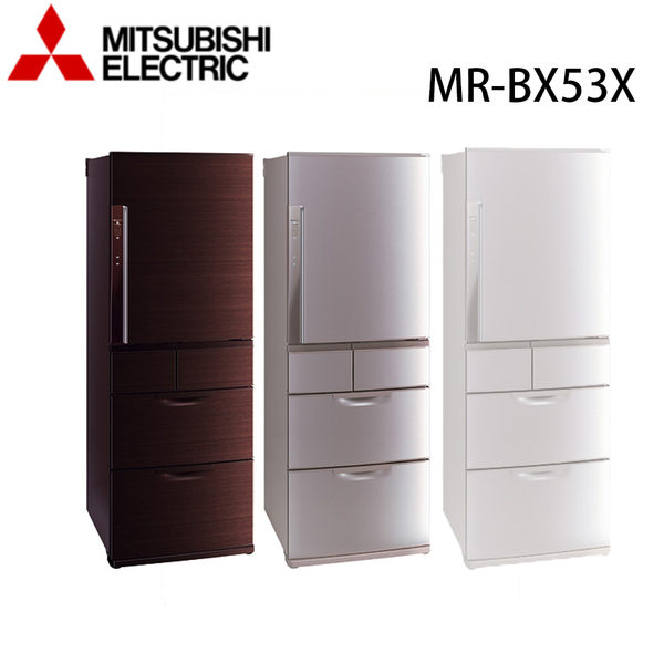【MITSUBISHI三菱】520L日製五門變頻冰箱 MR-BX53X 免運費 送安裝(粉鑽銀/閃耀棕/絹絲白)