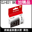 CANON CLI-821 BK正原廠墨水匣 (黑色)