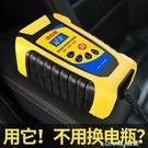 汽車摩托車電瓶充電器12V伏24V智慧修復通用型車用蓄電池充電機 樂活生活館