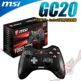 [ PC PARTY  ] 微星 MSI Force GC20 (PC /PS3 /Android三平台) 搖捍控制器遊戲手把